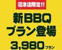¥3,980プラン(3時間)