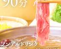 ノンアルコース:食べ飲み放題+お通し付き(90分)