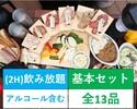 BBQセット(2時間)全13品+アルコール含む飲放題付き【OPEN記念価格】お一人様5,500円(税込)
