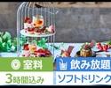 【お誕生日特典付♪】3時間/飲み放題/スイーツスタンド/お誕生日アフタヌーンティー