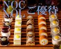 <New Otani Club/New Otani Ladies members' rate for WEEKENDS & HOLIDAYS> Sandwich & Dessert Buffet: Chestnut & Grape