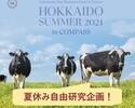 ◆◇北海道博覽會的信息,您可以在那裡吃得美味,快樂地學習◇◆