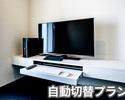 【土日】完全個室 自動切替プラン