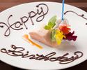 【記念日コース】 ~大切な人との特別な日のディナーに~ 乾杯ドリンク、メッセージ付デザート