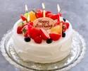 <12cm> ホールケーキ ※3日前の正午までご予約可