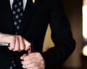 <WEB予約・お日にち限定>【ディナー】乾杯グラスワイン付き+プリフィックス 6品のコース