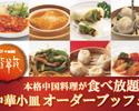 【ランチ】秋の味覚中華小皿オーダーブッフェ 中学生 ~期間限定~