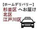 配達料金【お届け先:杉並区・北区・江戸川区】