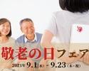 敬老の日フェア[ランチ・3日前までの要予約]