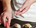 【寿司ディナー】お任せ寿司ディナーコース