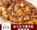 ★新発売★【冷凍】(追加メニュー)麻婆豆腐