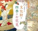 百段階段「文化財で四季のお花見」ランチブッフェセット(休日/シニア65歳以上)