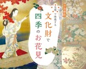 百段階段「文化財で四季のお花見」ランチブッフェセット(休日/大人)