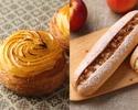 【オプション:六本木店】りんごのミルクフランス、スイートポテトのデニッシュ<各1個>