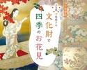 百段階段「文化財で四季のお花見」ランチセット(全日)