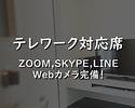 WEB限定テレワーク専用2時間パック1000円