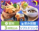 【期間限定!ハロウィンカジュアルセット】お手軽3時間利用+料理5品+ノンアル充実