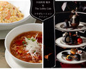 【平日限定】中国料理 桃李・The Lobby Cafeコラボプラン