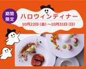 10月22日(金)~31日(日) 期間限定ハロウィンディナー