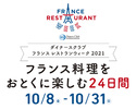 ■■■ フランスレストランウィーク2021 ■■■
