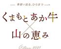 【10月15日~11月30日限定】ランチコース Pranzo Speciale