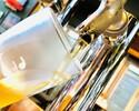 【120分飲み放題プラン】ビールやスパークリングワインと豊富な種類をお楽しみいただけます!