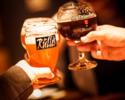【武蔵小杉の秋の食事会】2種のお肉の盛り合わせとビール5種類飲み放題、MUHの2時間スタンダードプラン【120分制】LO90分