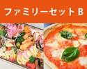 【Takeout】Family Set B(お好きなPizza)