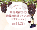 ホテル日航新潟「グランクリュの会」第二回「新潟発酵文化と渋谷氏厳選ワインとのマリアージュ」