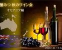 【蟹みつのワイン会】(2~6名様まで18:30のお席)11月6日(土)1日限定!