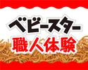 11月【15:30】ベビースター職人体験