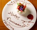 【年末年始 グラススパークリング付き】 アニバーサリーホールケーキ付き ランチコース