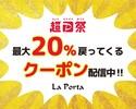 【超P祭】PayPay20%バック キャンペーン ~11/28