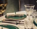 Festive Dinner Course